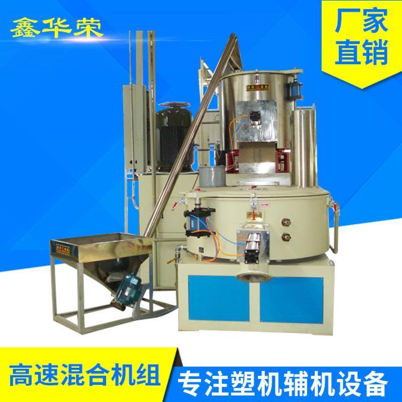 塑料高速混料機組高低混合機組新型PVC熱冷高速攪拌機配混機組
