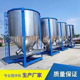 大型立式不锈钢拌料机  立式搅拌机220v 塑料加热搅拌机厂家