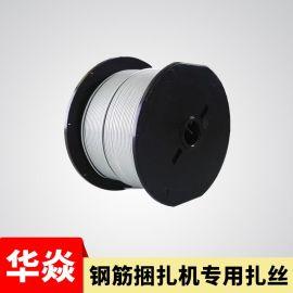 钢筋捆扎机扎丝批发0.8mm电镀冷镀锌铁丝华焱钢筋绑扎机专用扎丝
