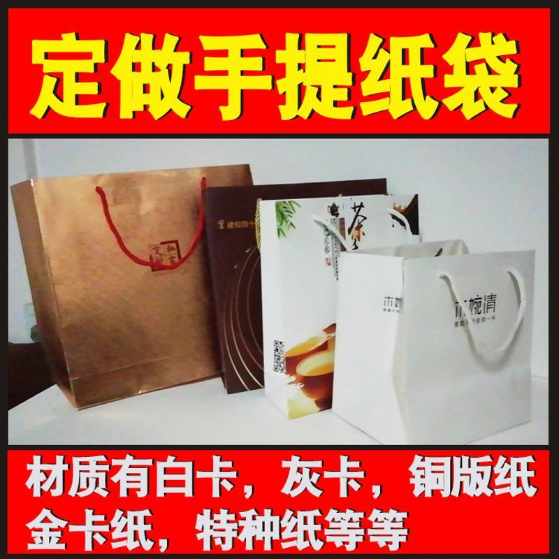 化妝品面膜盒手提袋購物包裝盒手提紙袋服裝茶業袋手提袋定製logo