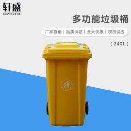 轩盛, 240L塑料垃圾桶,小区物业带盖大型垃圾箱
