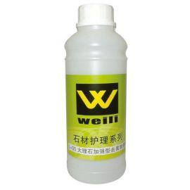 L-0**理石加强型去黄除锈剂