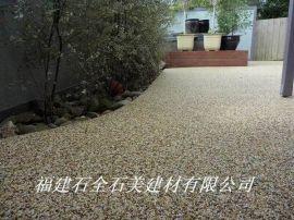 承接胶粘石、彩胶石、透水路面工程,供应水洗石、透水石园林材料