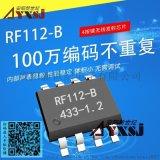 315M433M RF112B 4按键遥控器芯片