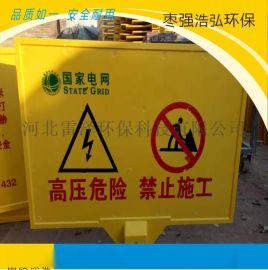 玻璃钢标志牌铁路 警示牌安全警示牌电力标识牌 单双立柱**
