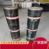 sbs瀝青防水卷材 耐根刺防水卷材 廠家直供