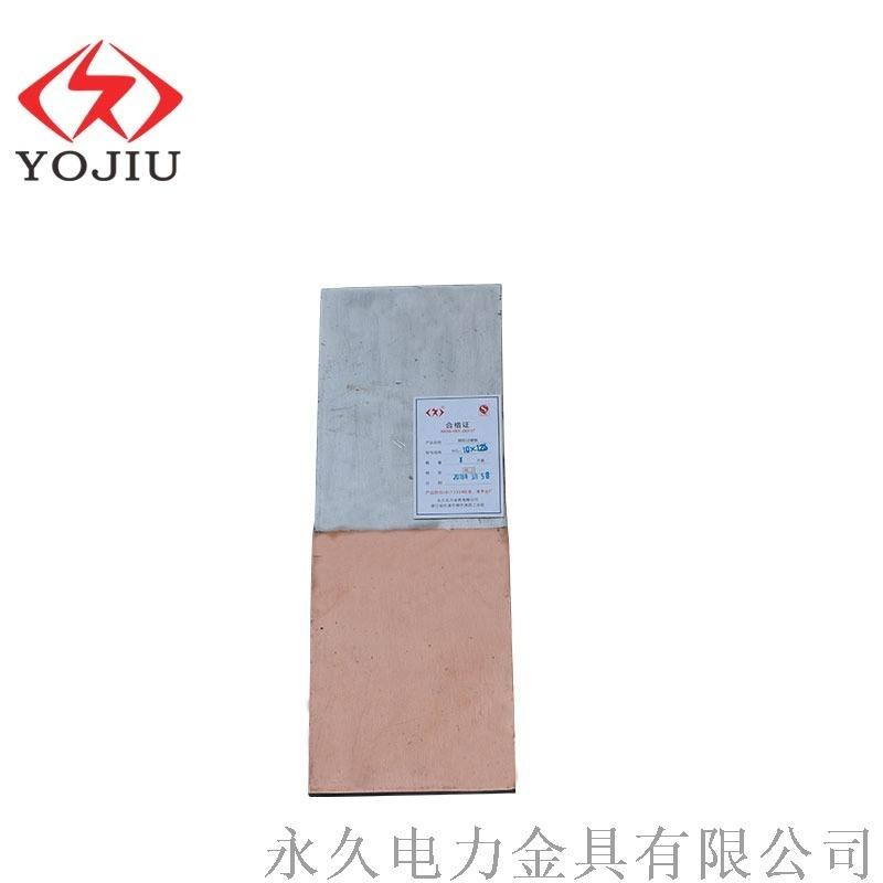 銅鋁複合片/銅鋁過渡片銅鋁墊片