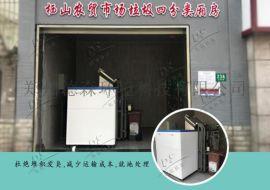 餐厨垃圾生物处理设备周围会不会很臭