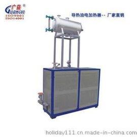 江苏瑞源 广益厂家直销导热油电加热器