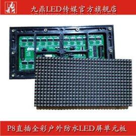 全彩系列P8 户外全彩单元板 P8单元板 P8全彩显示屏大量批