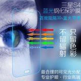 抗藍光 三星S4鋼化玻璃膜 i9500貼膜i9508手機膜保護膜高清膜