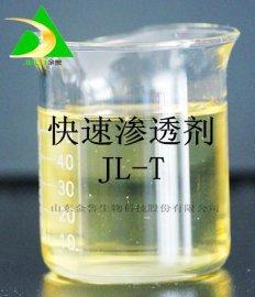 快速渗透剂T(JL-T)