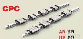 台湾CPC直线导轨 HR25FN 质量保证 25法兰型 一级代理