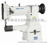 鑫轮牌SHINLUEN S-8BL 单针综合送料筒型车缝纫机