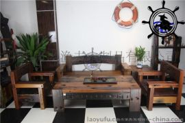 北京**老渔夫船木沙发别墅船木家具**船木家具品牌