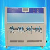 AP-UV3塑胶产品紫外线老化试验箱