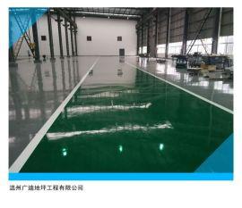温州广迪耐磨环氧树脂地坪漆