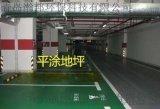 青島地坪漆材料廠家批發銷售價格 承接地坪工程明風牌 MF5102