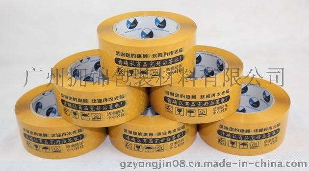 淘寶印字膠帶 包裝封箱膠帶廠