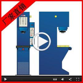 C型油压机, 单柱油压机 ,落地液压整机