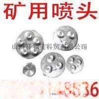 太原5眼铝喷头喷嘴批发价格(3眼铜)