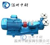 溫州中耐泵閥W型漩渦泵