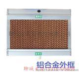 铝合金水帘墙 湿帘墙 水帘纸 养殖场水帘 降温设备15公分厚