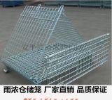 蝴蝶笼订做 厂家直销折叠式仓储笼 仓储设备批发定制 移动周转箱