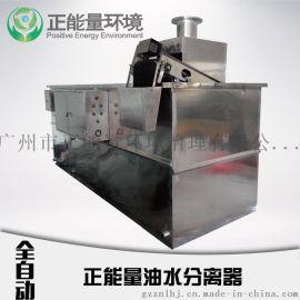厨房全自动油水分离器--高效、耐用