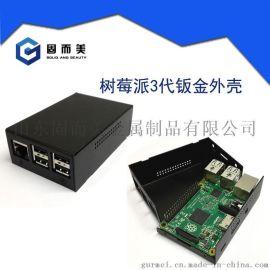 树莓派3代钣金外壳RaspberryPi3金属外壳兼容Rpi2代/B+外壳保护壳