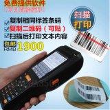 安卓手持不干胶标签打印机/价格标签条码机/扫描打印一体机rfid