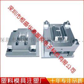 深圳恒盛华泰塑胶模具厂 承接精密模具开模 注塑加工