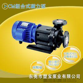 东莞塑宝塑料耐腐蚀磁力泵, 物超所值