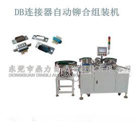 供应高品质DR/DB连接器全自动组装机器深圳电脑连接器自动化设备