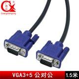 VGA线厂家 3+5VGA线1.5米 15针对15针VGA高清线 液晶显示器连接线