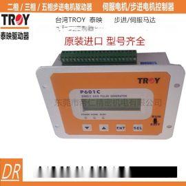 台湾TROY泰映步进伺服马达可程式控制器P601C P601P P602C