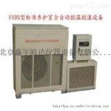 全自动控温控湿标准养护室