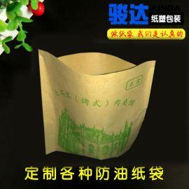 厂家定做淋膜牛皮纸地瓜干袋 防油纸袋