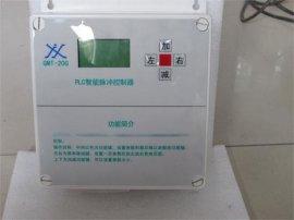 潜孔钻机除尘器控制仪