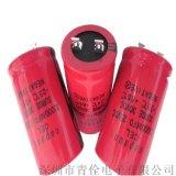 供應 25V33000UF超小型鋁電解電容 焊片電解電容