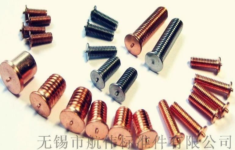 點焊螺釘 M3--M10