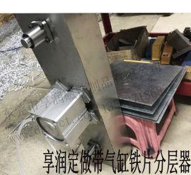享润新款带气缸铁板分离器 磁性可调节铁片分张器