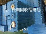 (回收深圳锂电池)长期回收·收购仓库库存统货电芯