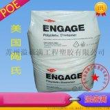 增韧级耐水解POE美国陶氏8440透明级