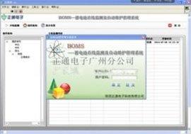 蓄电池监测管理软件 在线监测