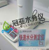 TPU塑膠顆粒水分測定儀