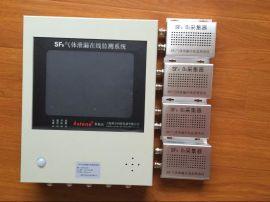 科斯达 在线泄漏报 系统KS100 充气柜室内变电站在线SF6泄漏定量报