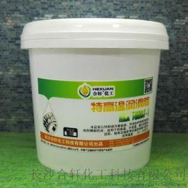 合軒供應600度高溫黃油,高溫下不結焦不流失的黃油潤滑脂