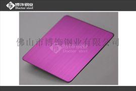 304粉色拉丝不锈钢板,彩色不锈钢拉丝板