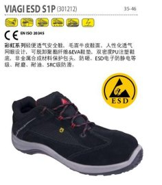 彩虹系列無金屬ESD安全鞋